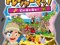 リアル宝探しin町田市 幻の桜を探せ!