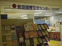 町田国際交流センター